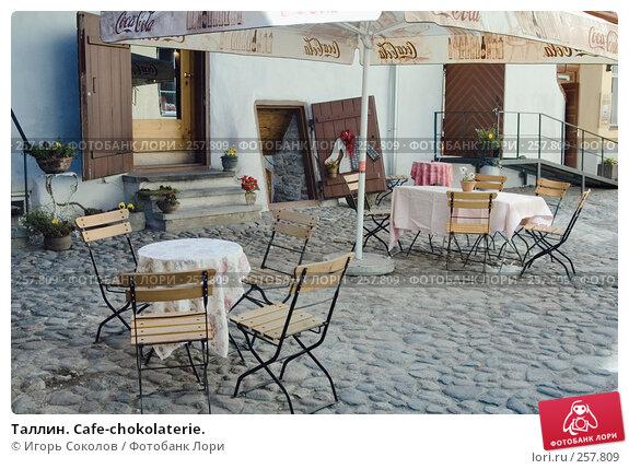 Купить «Таллин. Cafe-chokolaterie.», эксклюзивное фото № 257809, снято 20 апреля 2008 г. (c) Игорь Соколов / Фотобанк Лори