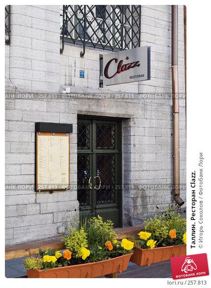 Купить «Таллин. Ресторан Clazz.», эксклюзивное фото № 257813, снято 20 апреля 2008 г. (c) Игорь Соколов / Фотобанк Лори