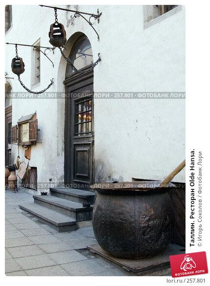 Таллин. Ресторан Olde Hansa., фото № 257801, снято 20 апреля 2008 г. (c) Игорь Соколов / Фотобанк Лори