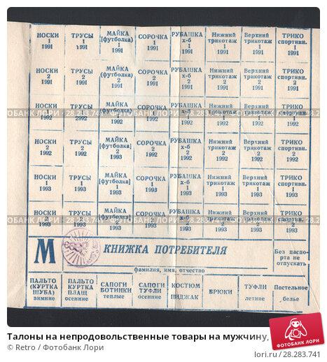 Купить «Талоны на непродовольственные товары на мужчину, 1991 - 1993 годы. Московская область, город Александров», фото № 28283741, снято 24 апреля 2019 г. (c) Retro / Фотобанк Лори