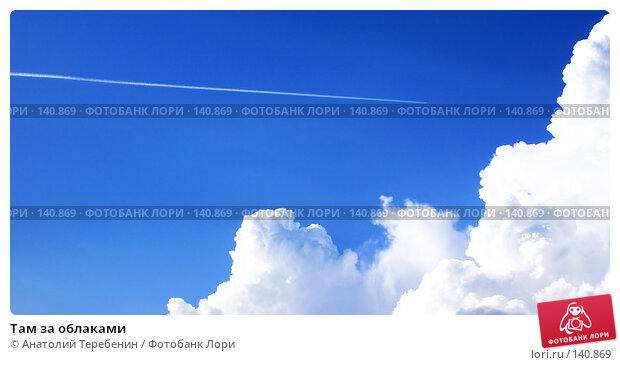 Там за облаками, фото № 140869, снято 15 августа 2007 г. (c) Анатолий Теребенин / Фотобанк Лори