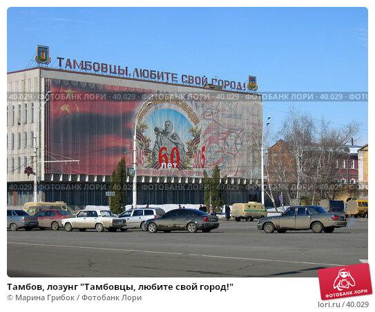"""Тамбов, лозунг """"Тамбовцы, любите свой город!"""", фото № 40029, снято 28 марта 2006 г. (c) Марина Грибок / Фотобанк Лори"""
