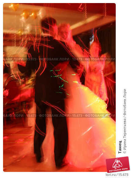 Танец, эксклюзивное фото № 15673, снято 6 октября 2006 г. (c) Ирина Терентьева / Фотобанк Лори