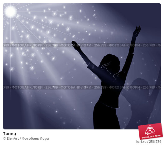 Купить «Танец», иллюстрация № 256789 (c) ElenArt / Фотобанк Лори