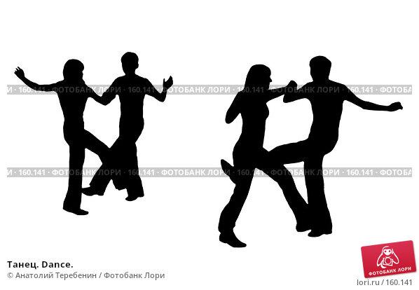 Танец. Dance., иллюстрация № 160141 (c) Анатолий Теребенин / Фотобанк Лори