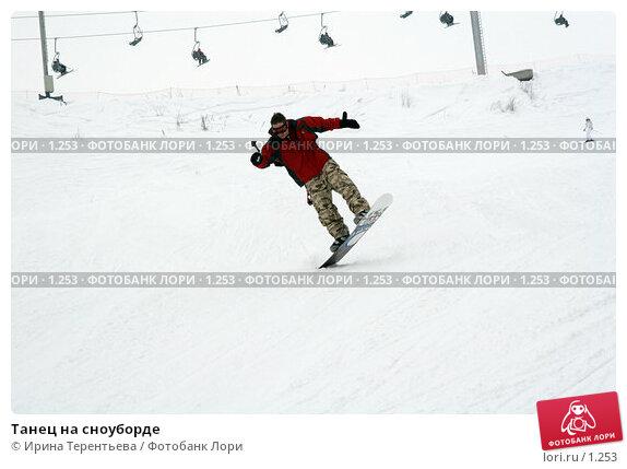 Танец на сноуборде, эксклюзивное фото № 1253, снято 22 февраля 2006 г. (c) Ирина Терентьева / Фотобанк Лори