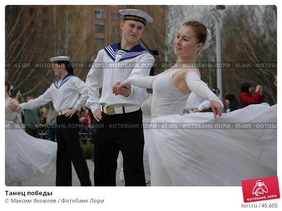 Танец победы, фото № 45605, снято 9 мая 2007 г. (c) Максим Яковлев / Фотобанк Лори