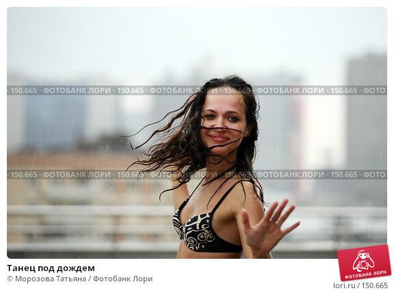 Танец под дождем, фото № 150665, снято 7 августа 2007 г. (c) Морозова Татьяна / Фотобанк Лори