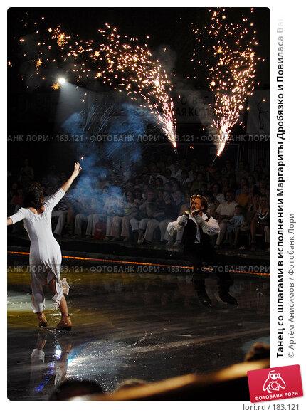 Танец со шпагами в исполнении Маргариты Дробязко и Повиласа Ванагаса, фото № 183121, снято 29 мая 2007 г. (c) Артём Анисимов / Фотобанк Лори
