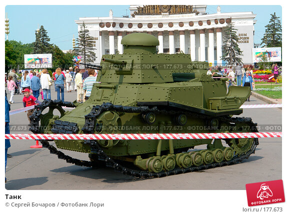 Танк, фото № 177673, снято 30 июля 2006 г. (c) Сергей Бочаров / Фотобанк Лори