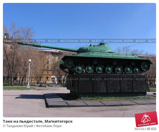 Купить «Танк на пьедестале, Магнитогорск», фото № 40825, снято 8 мая 2007 г. (c) Талдыкин Юрий / Фотобанк Лори