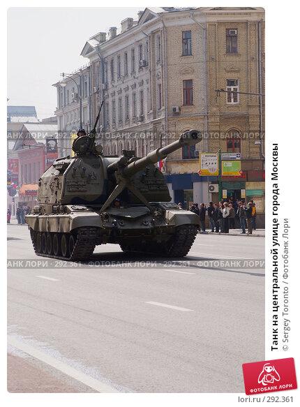 Купить «Танк на центральной улице города Москвы», фото № 292361, снято 9 мая 2008 г. (c) Sergey Toronto / Фотобанк Лори