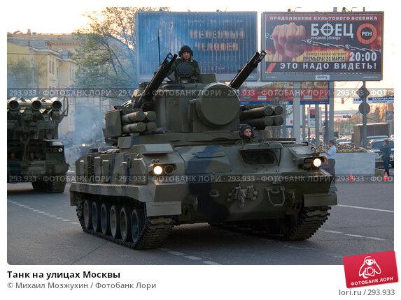 Танк на улицах Москвы, фото № 293933, снято 29 апреля 2008 г. (c) Михаил Мозжухин / Фотобанк Лори