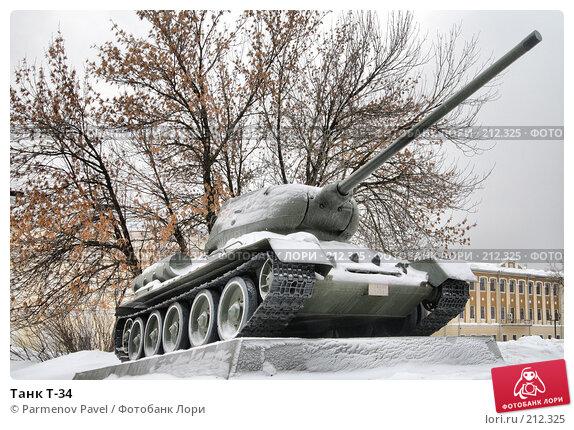 Танк Т-34, фото № 212325, снято 19 февраля 2008 г. (c) Parmenov Pavel / Фотобанк Лори