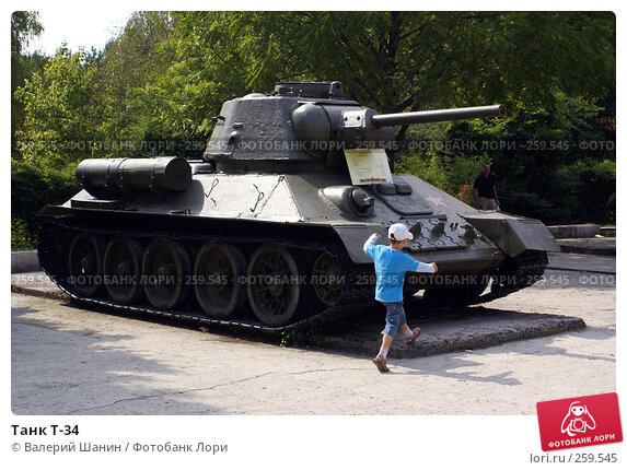 Танк Т-34, фото № 259545, снято 23 сентября 2007 г. (c) Валерий Шанин / Фотобанк Лори