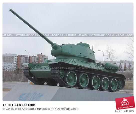 Танк Т-34 в Братске, фото № 42045, снято 14 апреля 2004 г. (c) Саломатов Александр Николаевич / Фотобанк Лори