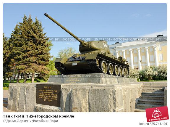 Купить «Танк Т-34 в Нижегородском кремле», фото № 25741101, снято 11 мая 2016 г. (c) Денис Ларкин / Фотобанк Лори