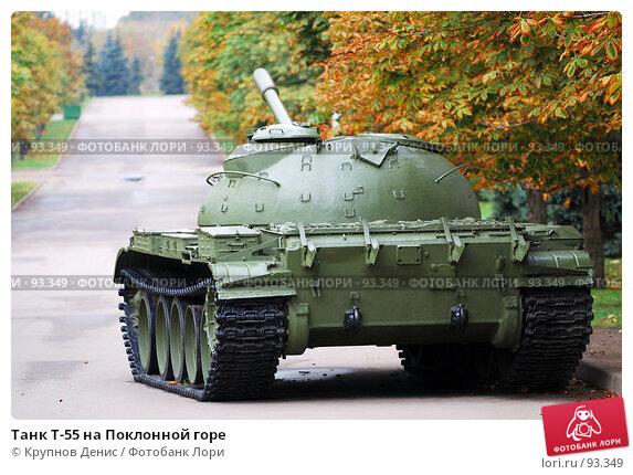 Танк Т-55 на Поклонной горе, фото № 93349, снято 4 сентября 2007 г. (c) Крупнов Денис / Фотобанк Лори