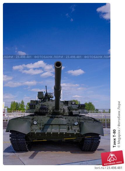 Купить «Танк Т-80», фото № 23498481, снято 29 мая 2016 г. (c) Megapixx / Фотобанк Лори
