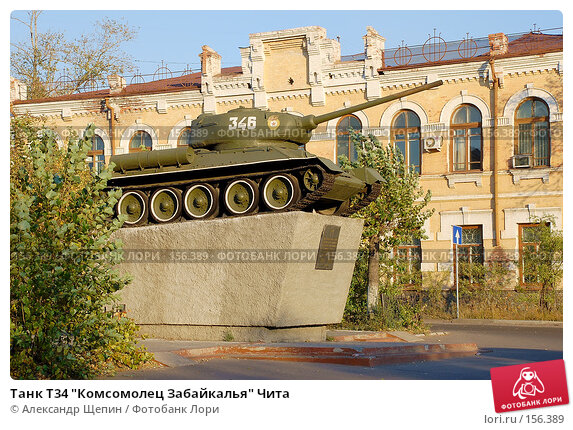 """Танк Т34 """"Комсомолец Забайкалья"""" Чита, эксклюзивное фото № 156389, снято 30 сентября 2007 г. (c) Александр Щепин / Фотобанк Лори"""