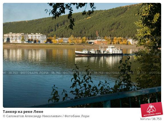 Танкер на реке Лене, фото № 38753, снято 18 сентября 2006 г. (c) Саломатов Александр Николаевич / Фотобанк Лори