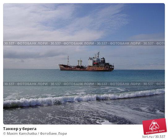 Купить «Танкер у берега», фото № 30537, снято 7 апреля 2007 г. (c) Maxim Kamchatka / Фотобанк Лори