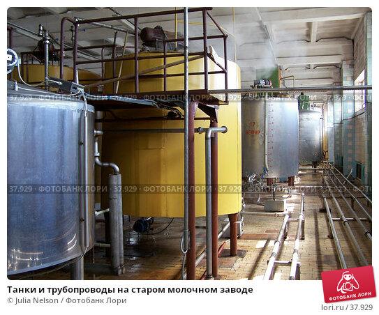 Танки и трубопроводы на старом молочном заводе, фото № 37929, снято 12 июня 2004 г. (c) Julia Nelson / Фотобанк Лори