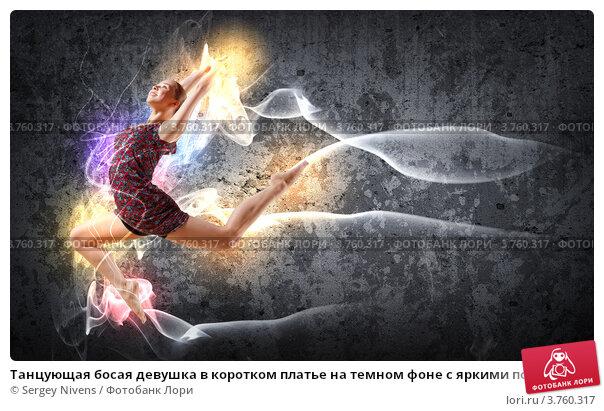 Купить «Танцующая босая девушка в коротком платье на темном фоне с яркими полосами. Коллаж», фото № 3760317, снято 12 июля 2012 г. (c) Sergey Nivens / Фотобанк Лори