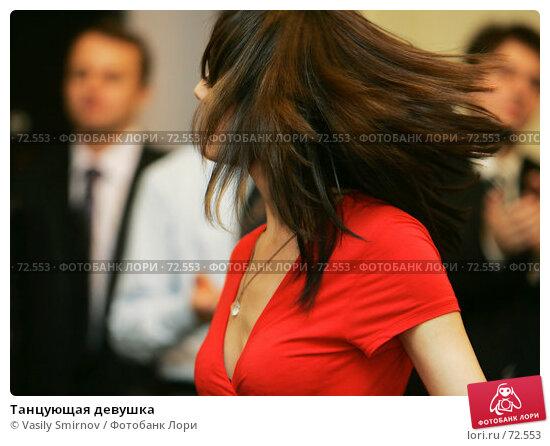 Танцующая девушка, фото № 72553, снято 21 апреля 2007 г. (c) Vasily Smirnov / Фотобанк Лори
