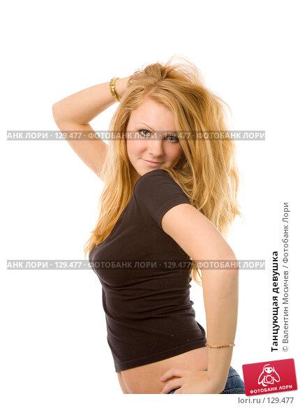 Танцующая девушка, фото № 129477, снято 19 мая 2007 г. (c) Валентин Мосичев / Фотобанк Лори