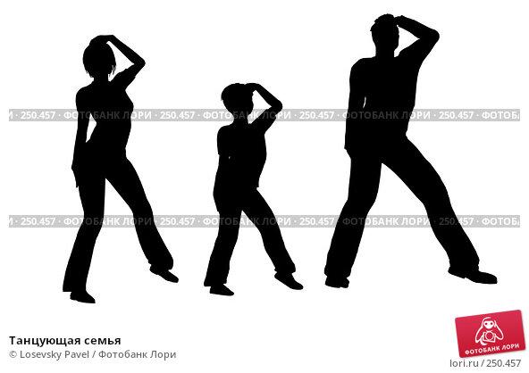 Танцующая семья, иллюстрация № 250457 (c) Losevsky Pavel / Фотобанк Лори