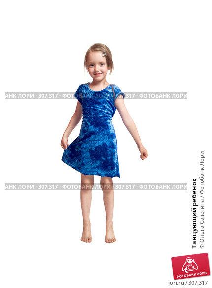 Танцующий ребенок, фото № 307317, снято 10 мая 2008 г. (c) Ольга Сапегина / Фотобанк Лори