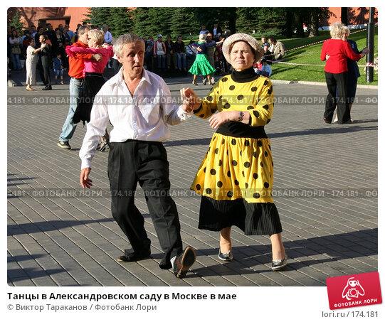 Танцы в Александровском саду в Москве в мае, эксклюзивное фото № 174181, снято 2 июля 2006 г. (c) Виктор Тараканов / Фотобанк Лори