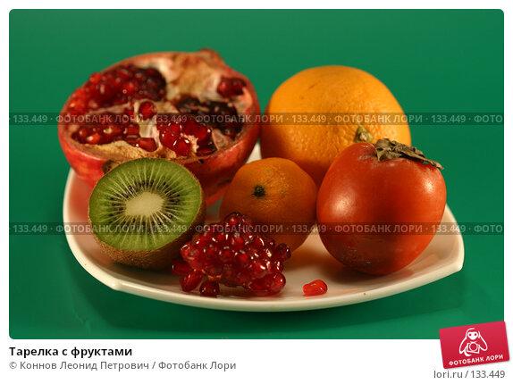 Купить «Тарелка с фруктами», фото № 133449, снято 1 декабря 2007 г. (c) Коннов Леонид Петрович / Фотобанк Лори