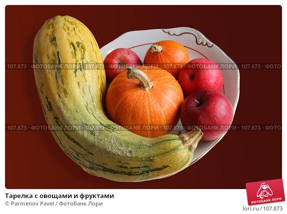 Тарелка с овощами и фруктами, фото № 107873, снято 27 октября 2007 г. (c) Parmenov Pavel / Фотобанк Лори