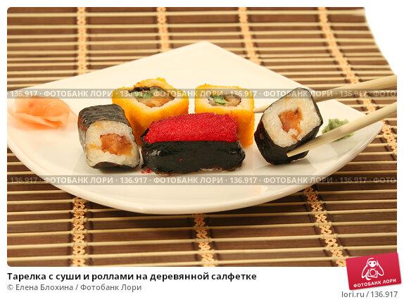 Тарелка с суши и роллами на деревянной салфетке, фото № 136917, снято 28 ноября 2007 г. (c) Елена Блохина / Фотобанк Лори