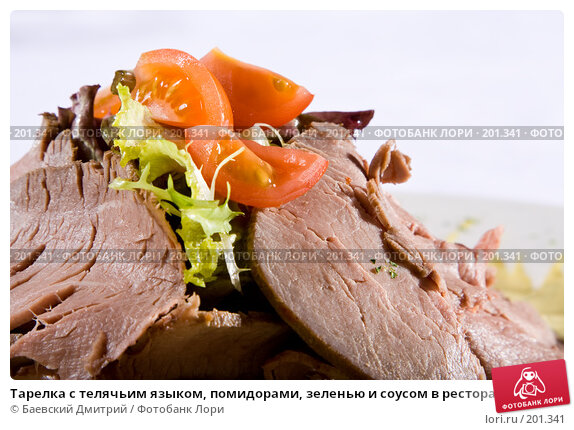 Тарелка с телячьим языком, помидорами, зеленью и соусом в ресторане, фото № 201341, снято 12 февраля 2008 г. (c) Баевский Дмитрий / Фотобанк Лори