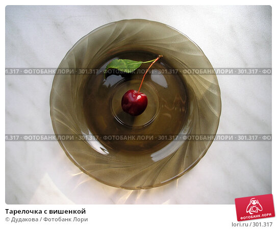 Купить «Тарелочка с вишенкой», фото № 301317, снято 14 сентября 2003 г. (c) Дудакова / Фотобанк Лори