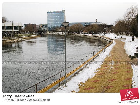 Тарту. Набережная, фото № 220053, снято 8 марта 2008 г. (c) Игорь Соколов / Фотобанк Лори