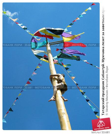 Татарский праздник Сабантуй. Мужчина лезет за заветным призом, фото № 33681, снято 5 июня 2004 г. (c) 1Andrey Милкин / Фотобанк Лори