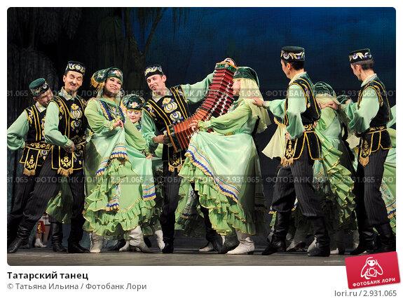 Купить «Татарский танец», фото № 2931065, снято 2 апреля 2020 г. (c) Татьяна Ильина / Фотобанк Лори