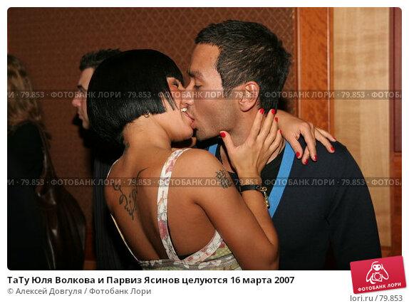 ТаТу Юля Волкова и Парвиз Ясинов целуются 16 марта 2007, фото № 79853, снято 16 марта 2007 г. (c) Алексей Довгуля / Фотобанк Лори