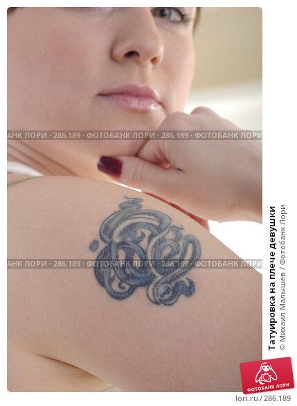 Татуировка на плече девушки, фото № 286189, снято 12 мая 2008 г. (c) Михаил Малышев / Фотобанк Лори