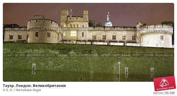 Тауэр. Лондон. Великобритания, фото № 90349, снято 28 сентября 2007 г. (c) Екатерина Овсянникова / Фотобанк Лори