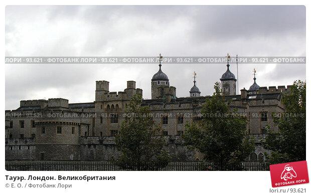 Тауэр. Лондон. Великобритания, фото № 93621, снято 29 сентября 2007 г. (c) Екатерина Овсянникова / Фотобанк Лори