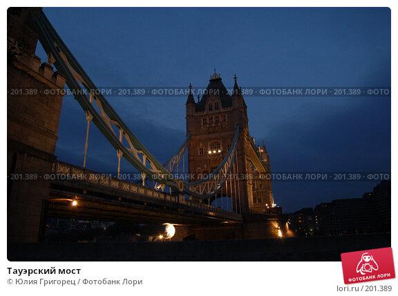 Тауэрский мост, фото № 201389, снято 4 ноября 2007 г. (c) Юлия Севастьянова / Фотобанк Лори