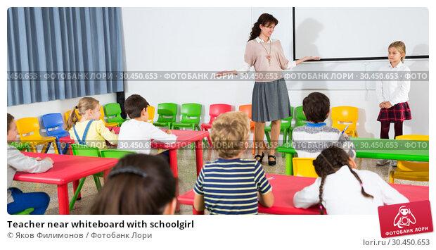 Teacher near whiteboard with schoolgirl. Стоковое фото, фотограф Яков Филимонов / Фотобанк Лори