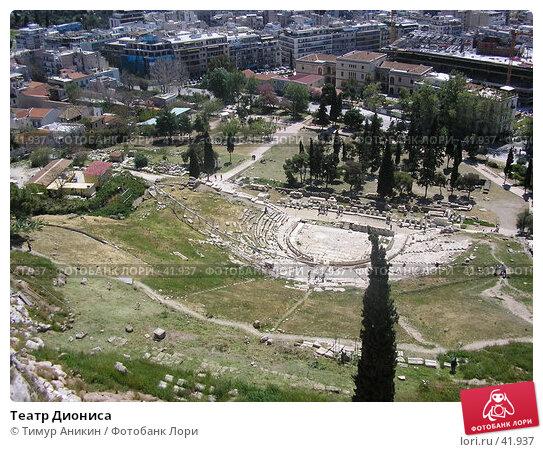 Театр Диониса, фото № 41937, снято 23 июня 2017 г. (c) Тимур Аникин / Фотобанк Лори