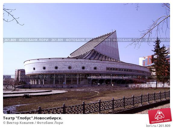 "Театр ""Глобус"".Новосибирск., фото № 261809, снято 22 апреля 2008 г. (c) Виктор Ковалев / Фотобанк Лори"