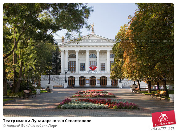 Купить «Театр имени Луначарского в Севастополе», эксклюзивное фото № 771197, снято 9 октября 2008 г. (c) Алексей Бок / Фотобанк Лори